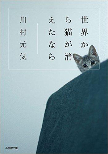 泣きたい夜におすすめの小説「世界から猫が消えたなら」