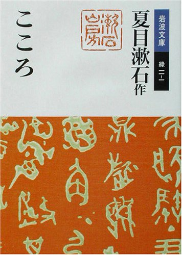 夏目漱石が発明した物語の作り方がすごい!