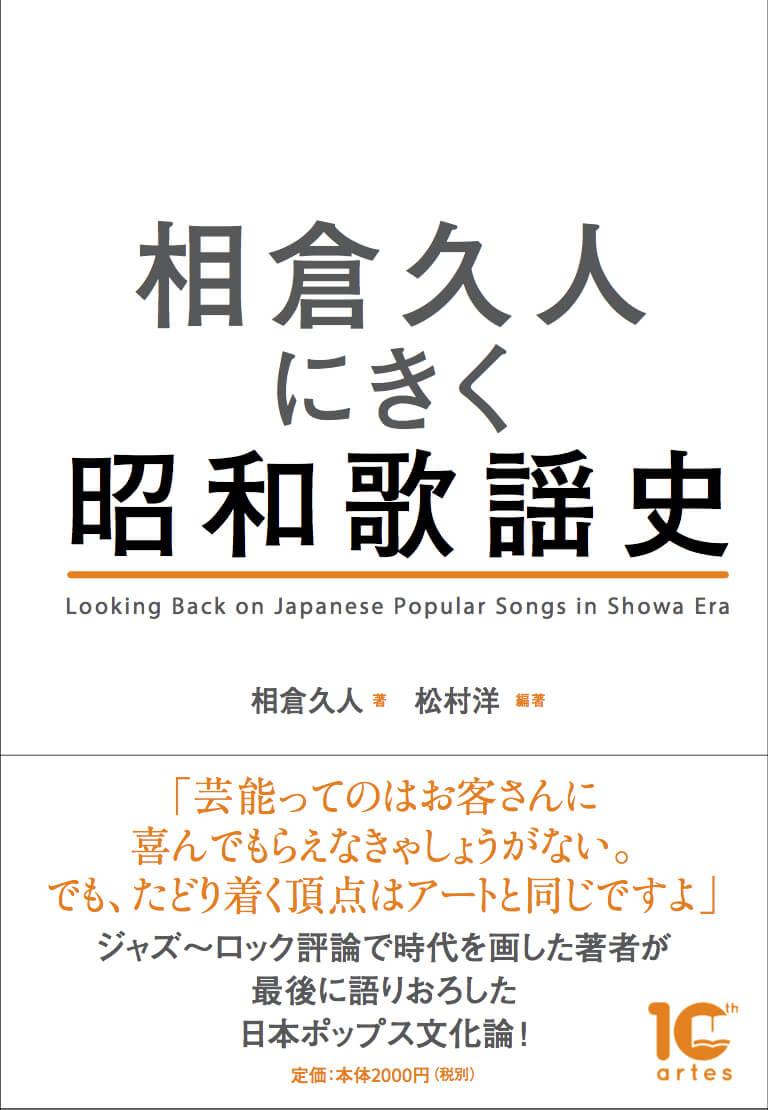 レコ大審査員が語る芸能史の裏側がそそる~「相倉久人にきく昭和歌謡史」