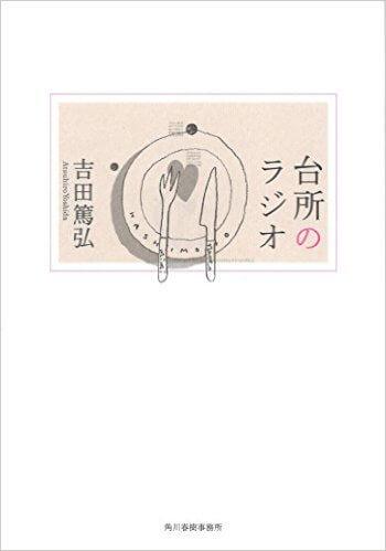 吉田篤弘を全部読んだ僕がおすすめする名作小説ベスト10