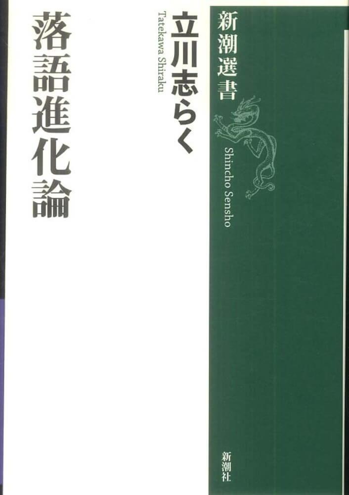 なぜ立川談志は喬太郎の落語を途中で止めさせたのか~『落語進化論』