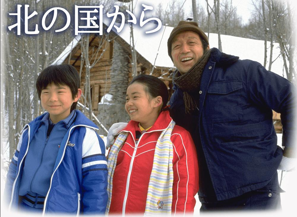 いまごろ分かった!「北の国から」は父親になった人が見るドラマだった!!