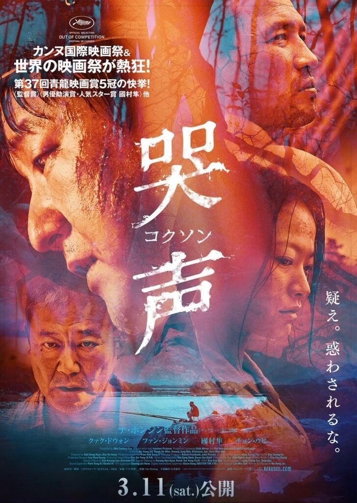 映画だって辛口な刺激の強い韓国映画6選