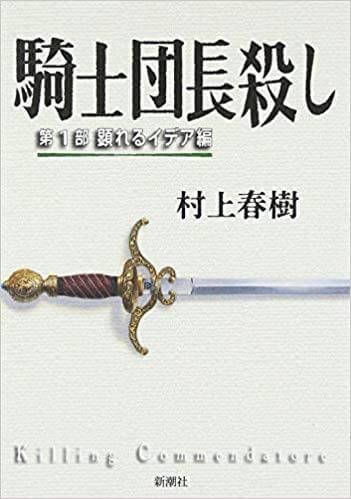 騎士団長殺しの性描写と宮崎駿の描くパンチラ問題