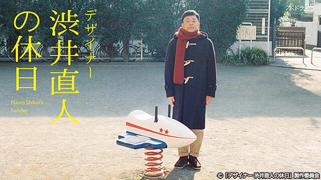 おじさんのシットコム「デザイナー渋井直人の休日」の魅力を語る