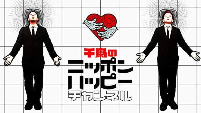 ニッポン チャンネル の 千鳥 ハッピー 新番組『千鳥のニッポンハッピーチャンネル』11月29日(金)よりAmazon Prime